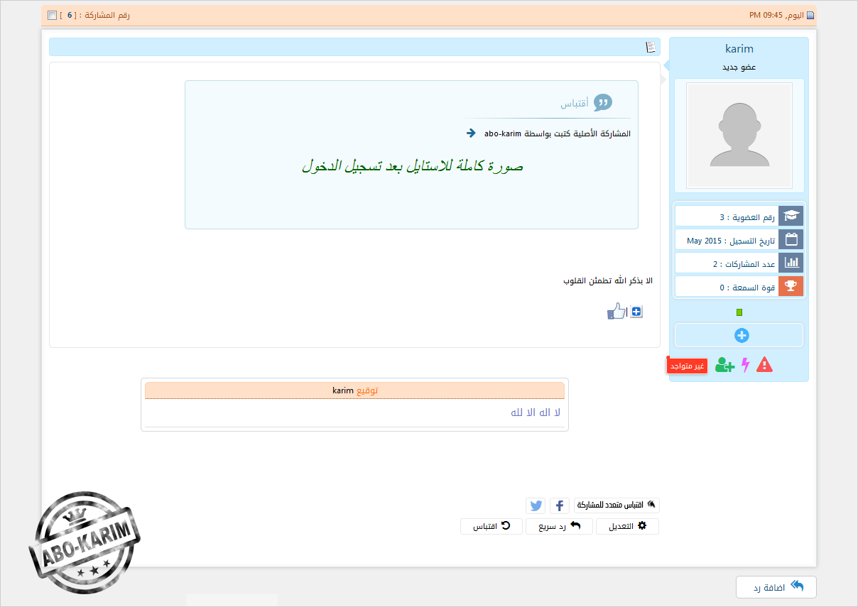استايل سما العرب المتجاوب مع الجوال وكافة المتصفحات والأجهزة 5517-cached.png