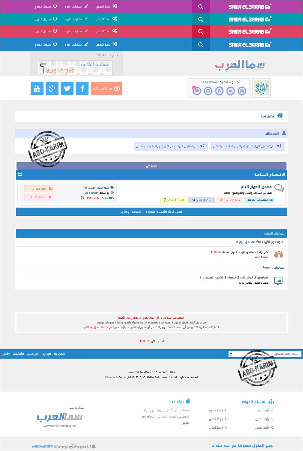 استايل سما العرب المتجاوب مع الجوال وكافة المتصفحات والأجهزة 5519-cached.png