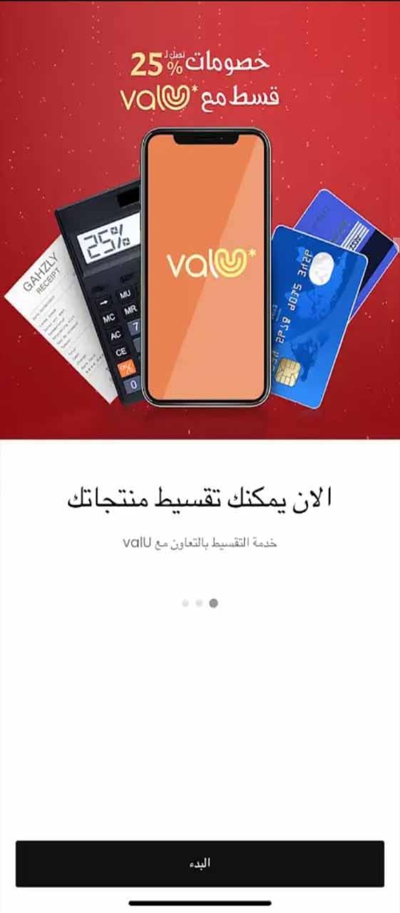 تطبيق جهزلي للأدوات والمعدات الكهربائية في مصر 5895-cached.jpg