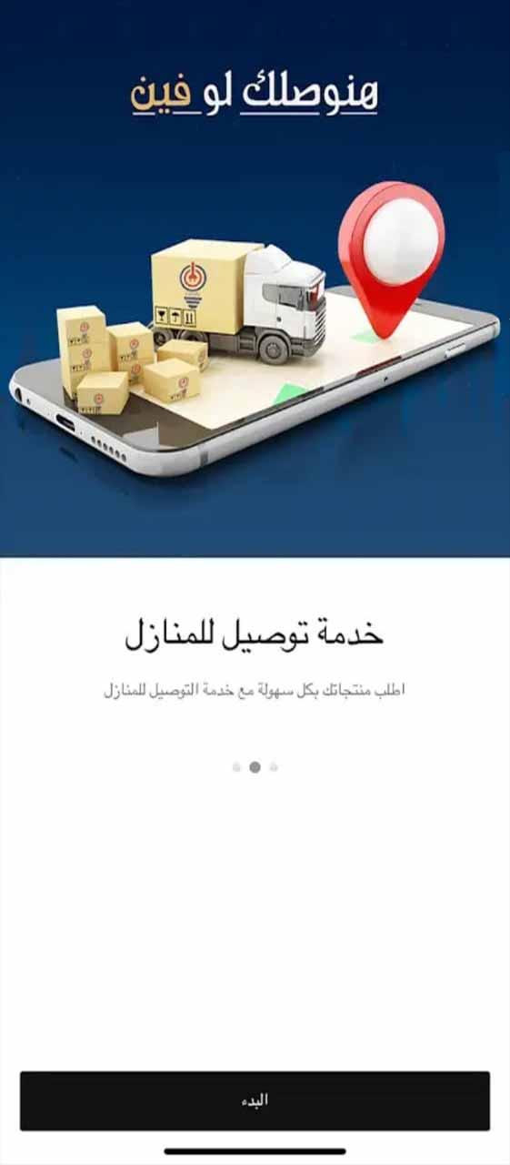 تطبيق جهزلي للأدوات والمعدات الكهربائية في مصر 5896-cached.jpg