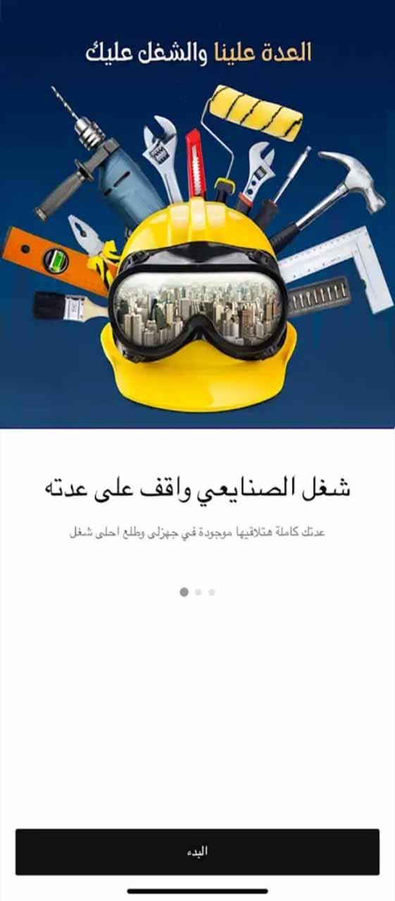 تطبيق جهزلي للأدوات والمعدات الكهربائية في مصر 5897-cached.jpg