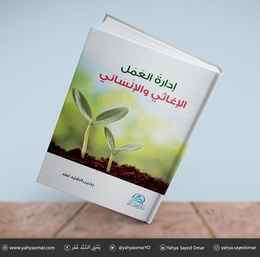 كتاب إدارة العمل الإغاثي والإنساني | يحيي السيد عمر 5900-cached.jpg