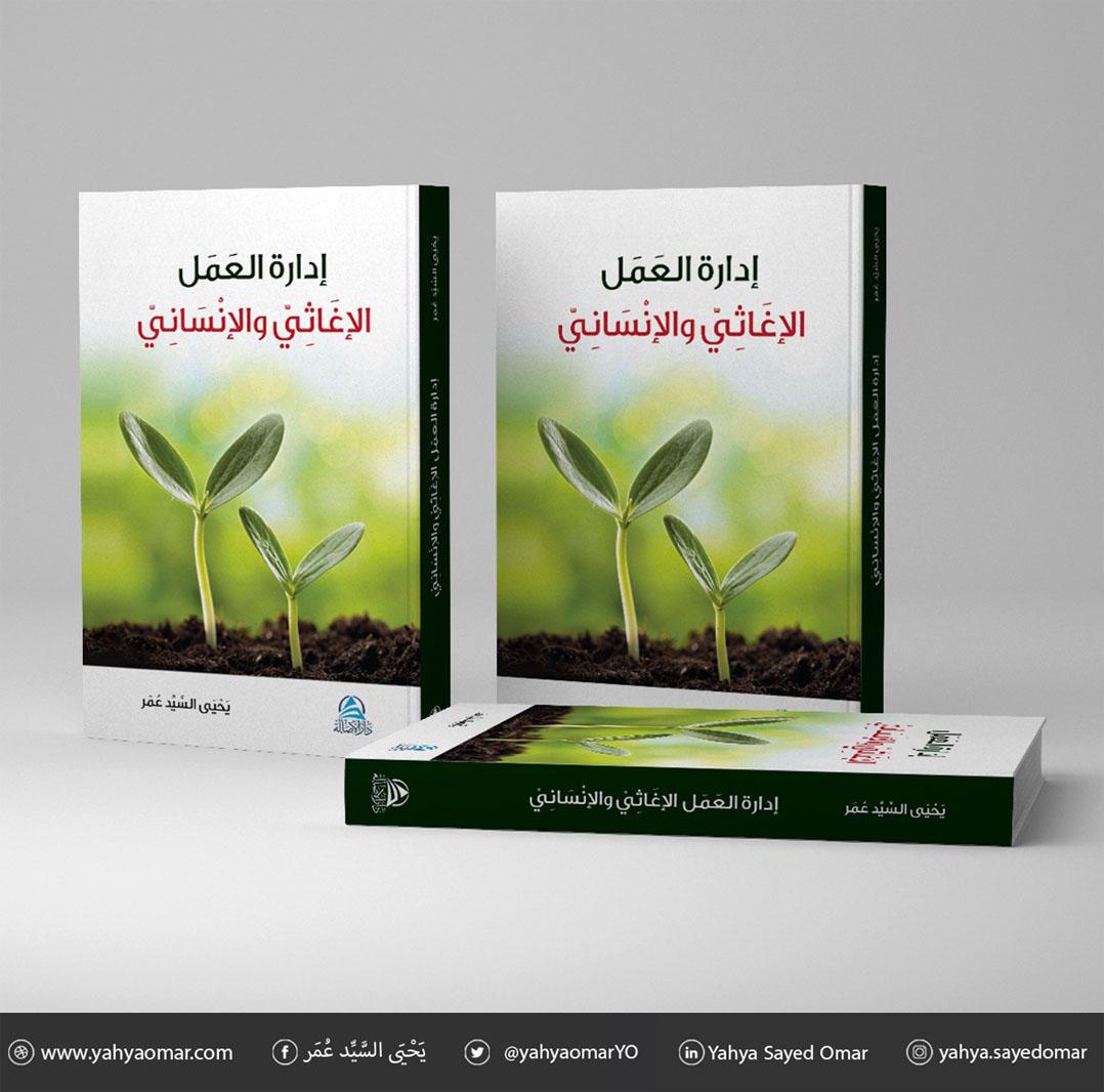 كتاب إدارة العمل الإغاثي والإنساني | يحيي السيد عمر 5901-cached.jpg