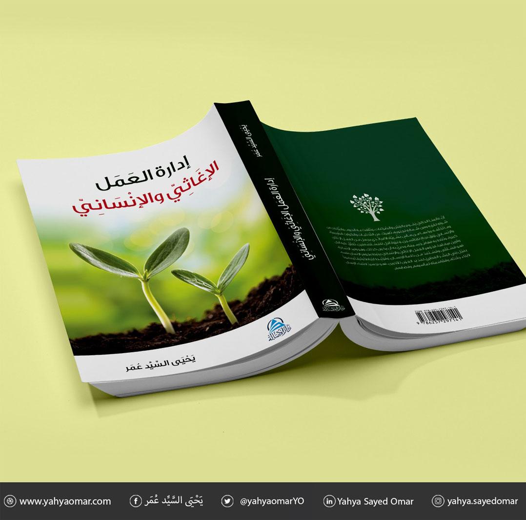 كتاب إدارة العمل الإغاثي والإنساني | يحيي السيد عمر 5902-cached.jpg