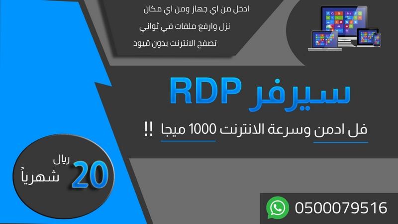 سيرفر rdp فل ادمن وسرعة الانترنت 1000 ميجا 6076-cached.jpeg