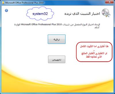 Microsoft Office 2010 Arabic Full ����