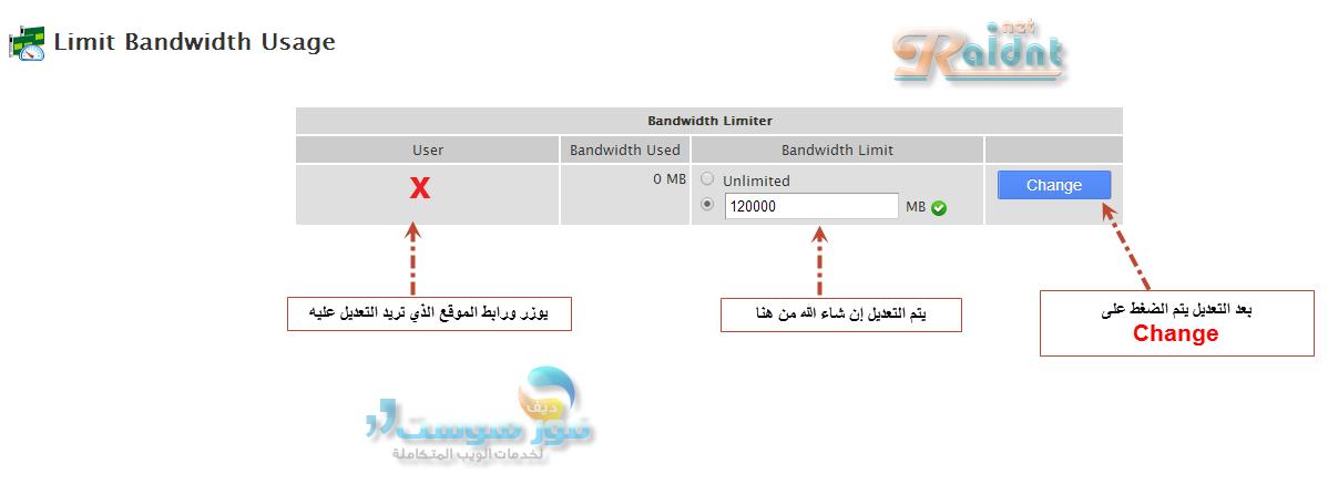 ��� ����� �� ����� (Bandwidth) ������� ����� ���� �� ���� WHM ������ ��������