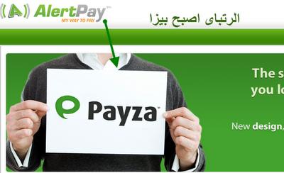 ��� ������� �� ��� payza ������� ����� + ����� ������ - ������2014