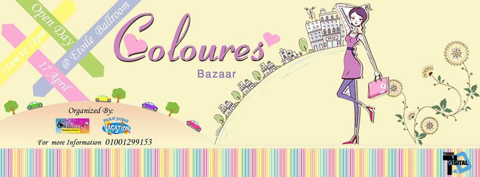 ������� �� ���� Coloures bazaar ����������� ��� ������ 17/4
