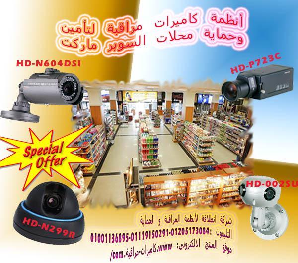أنظمة كاميرات مراقبة لتأمين وحماية محلات السوبر ماركت فى الإسكندرية
