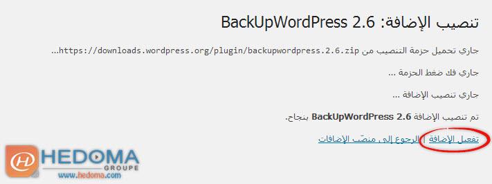 ����� BackUpWordPress ����� ��������� ������