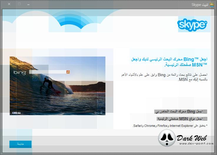 ��� ������ ����� ������ ����� ���� �� ������ ���� 2014 skype