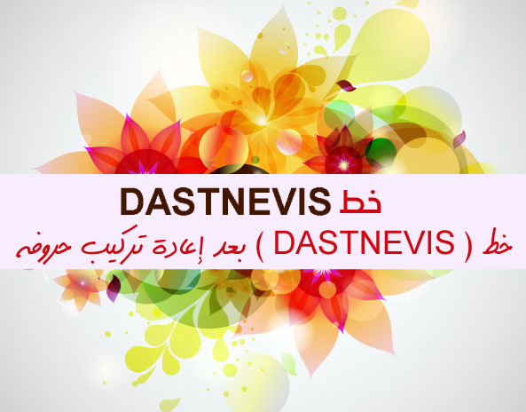 ����� ���� �� ���� ��� ������� ����� dastnevis - �� ����